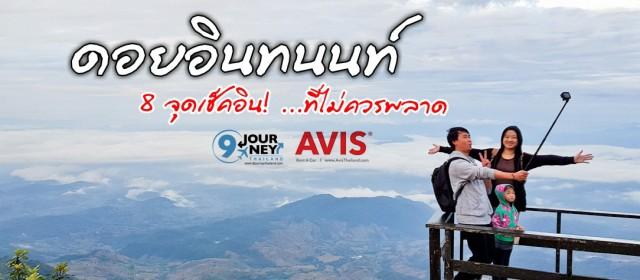 """""""ดอยอินทนนท์"""" อีกหนึ่งสถานที่ท่องเที่ยวยอดฮิตของเมืองไทย และเป็นจุดสูงสุดของประเทศไทยด้วย ทั้งอากาศเย็นตลอดปี เที่ยวง่าย และไม่ไกลจากตัวเมืองเชียงใหม่ ใครที่กำลังวางแผนไปเยือนที่นี่ ตามรีวิวนี้มาเลยครับ จะพาไปชมจุดไฮไลท์สำคัญๆที่เราคัดมาแล้ว ทั้งหมด 8 สถานที่ท่องเที่ยวที่ไม่ควรพลาด!"""
