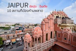 Cover Jaipur