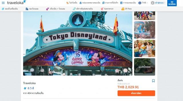 Disney Tokyo TVLK