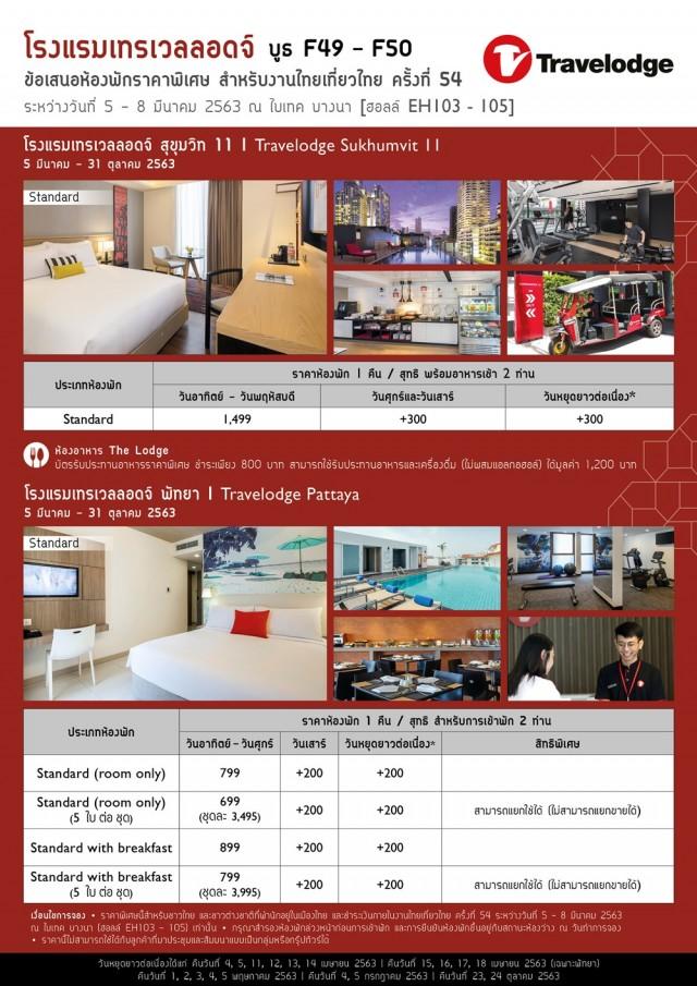 Flyer EHR+TL 2020 - Room TTT 542