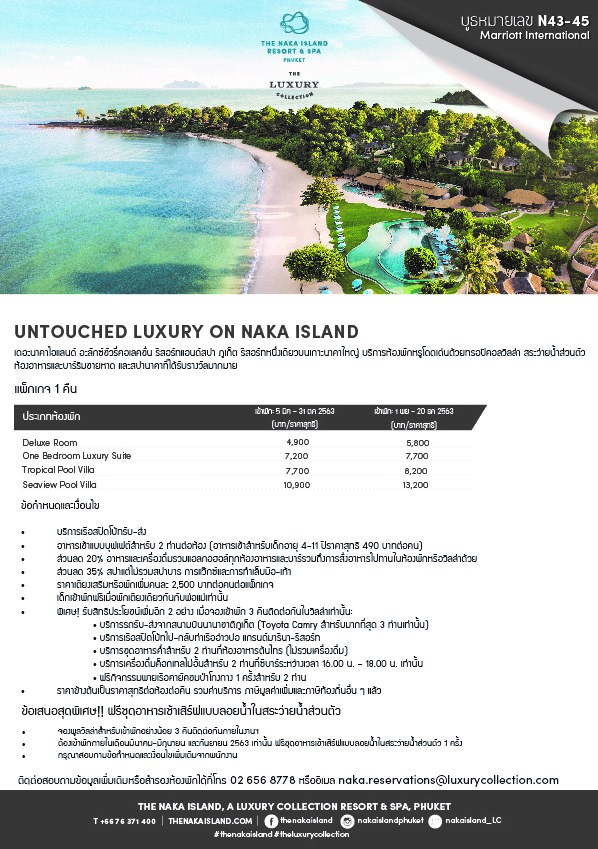Flyer_TTT#54_The Naka Island TH page1