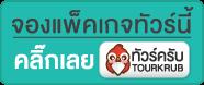 tourkrub-ad-button_01